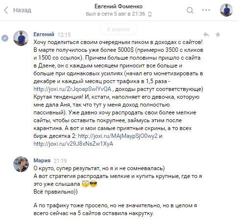 отзывы Мария Деригина