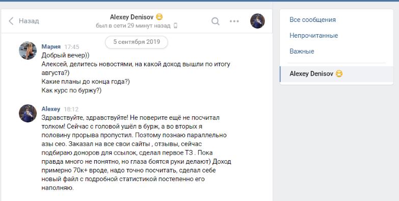 денежные сайты Марии Деригиной