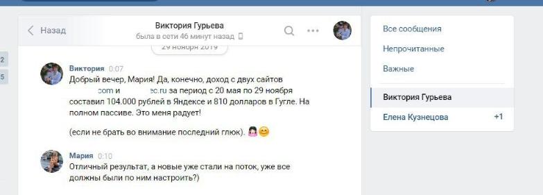 отзывы по курсам Маши Деригиной