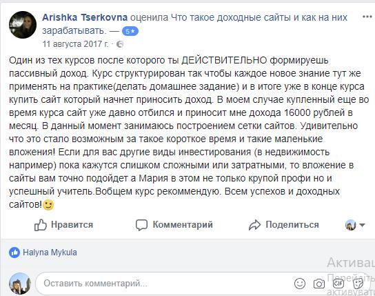 Мария Деригина отзывы