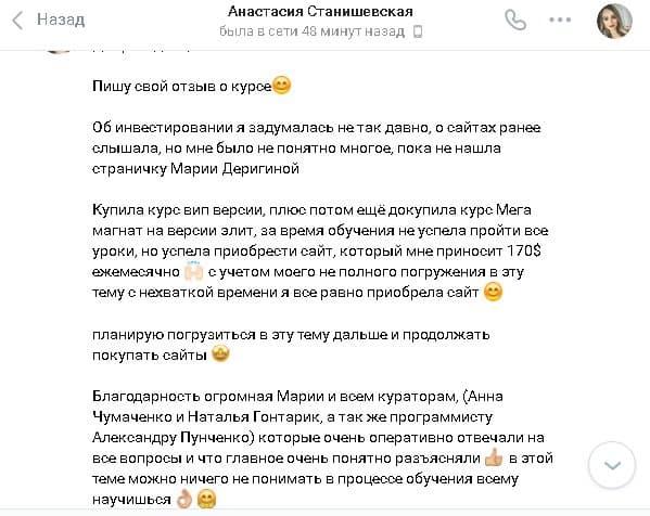 отзывы Деригина